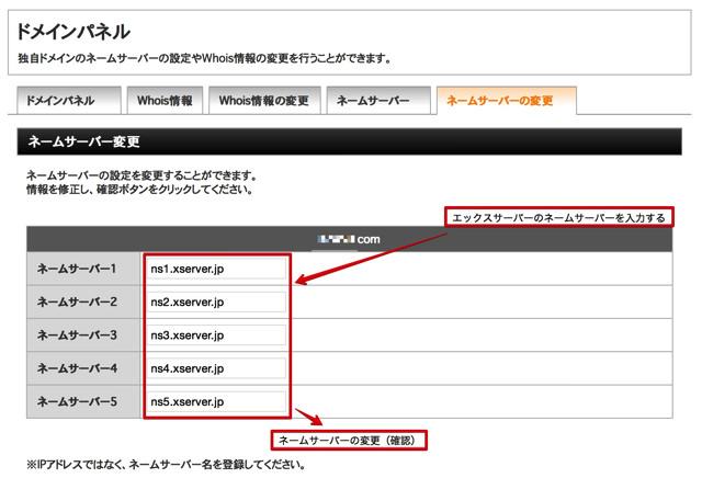「エックスサーバーのネームサーバーを入力する」をクリックし「ネームサーバーの変更(確認)」ボタンを選択する