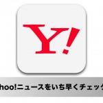Yahoo!ニュースをいち早くチェックするならRSS購読がおすすめ!
