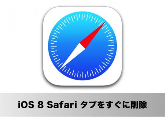 iOS 8:Safari で開いた複数のタブをスピーディーに閉じる方法