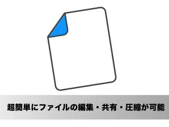 これは便利!たった一瞬でファイルの編集・共有・圧縮のすべてをこなすMacアプリ「FilePane」