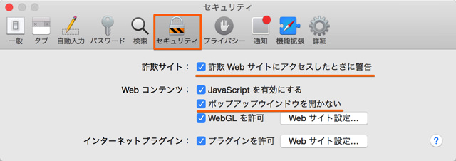Safariの環境設定で詐欺サイトにアクセスしてしまったときに警告を出すように設定しておくとセキュリティ対策になる