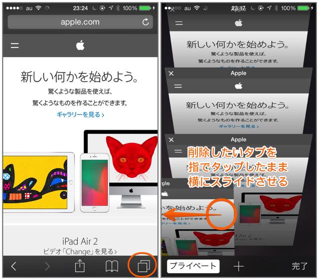 iPhoneのSafariの新規タブボタンをタップして閉じたいタブをタップしたまま横にスライドさせる
