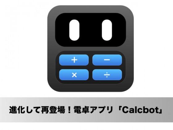 iPhone電卓アプリ「Calcbot」がリニューアル!MacやiPadと同期可能でさらに便利!