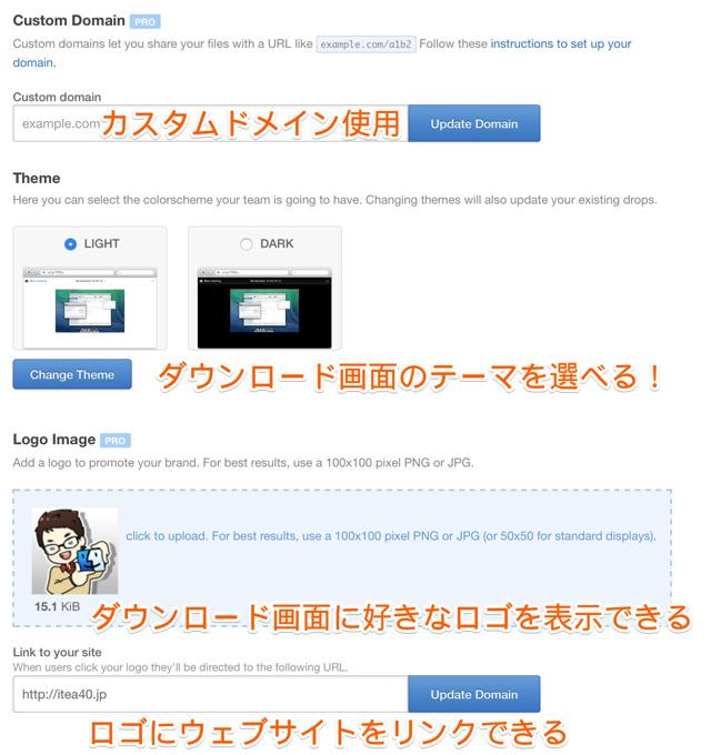「CloudApp」のPro版は様々なカスタマイズが可能