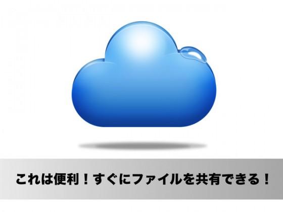 使いやすさ抜群!ファイルをすぐに共有したいときはMacアプリ「CloudApp」がおすすめ!