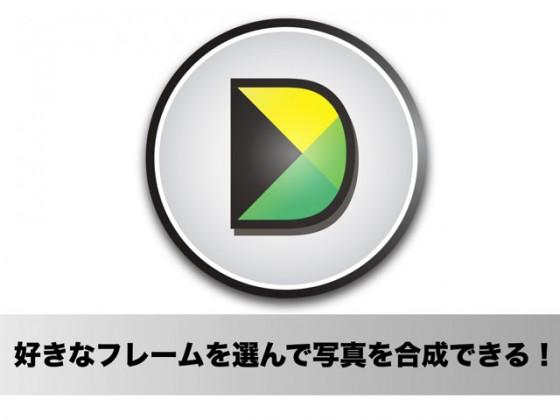 誰でも使える!好きなフレームを選んで写真を合成できるMacアプリ「Diptic」