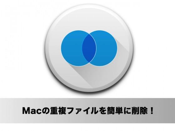 Macの重複ファイルを簡単に削除できるアプリ「Duplicate File Cleaner」
