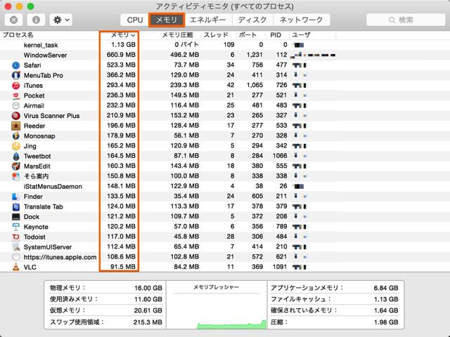 メモリの使用率が大きいアプリを調べる方法