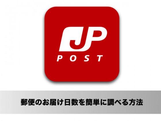 郵便のお届け日数をiPhoneアプリで簡単に調べる方法