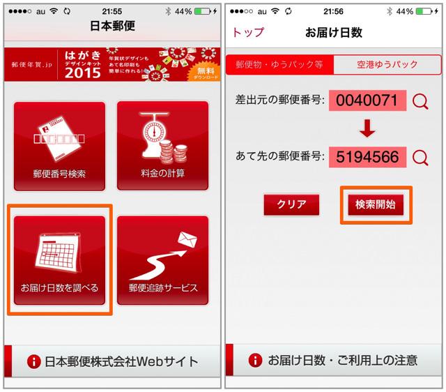 日本郵便のiPhoneアプリを起動し「お届け日数を調べる」を選択する
