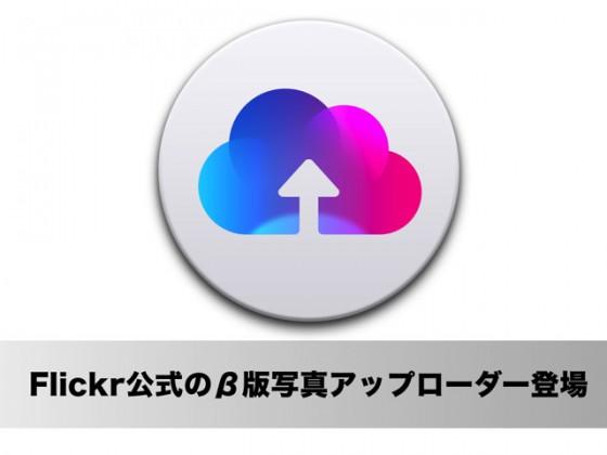 これは期待!Flickrが公式の写真アップロードアプリ「Flickr Uploadr」ベータ版をリリース!