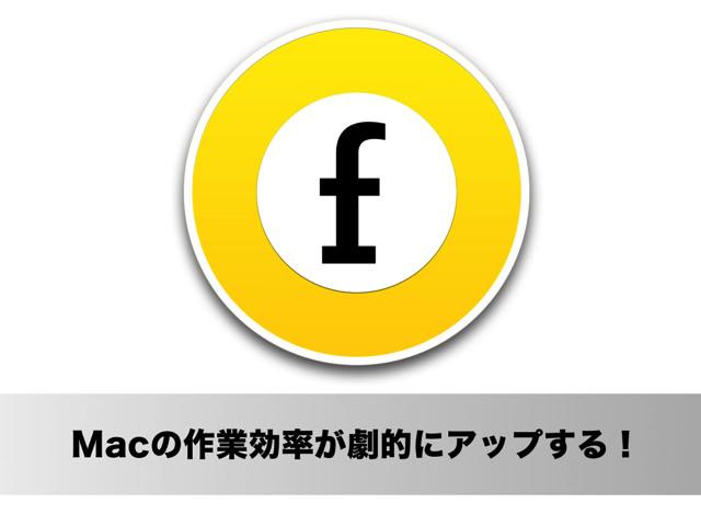 神アプリ発見!Macの作業に集中したいときに大活躍するアプリ「Focus」