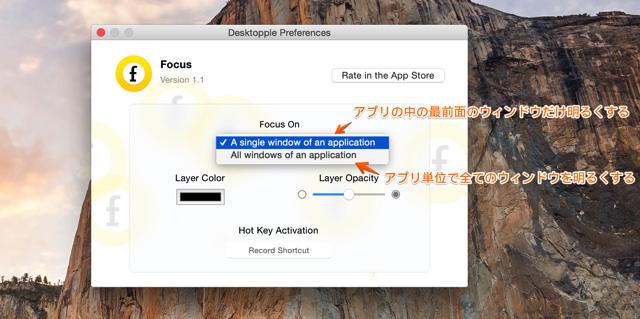 Focusの環境設定でフォーカスの仕方を変更することができる