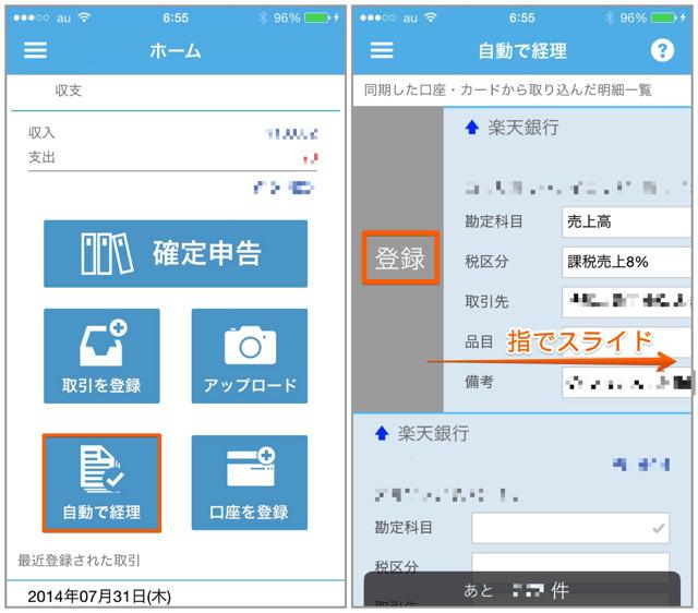 iPhoneアプリ版「freee」の自動で経理機能を使えば指でスライドするだけで仕分けできます