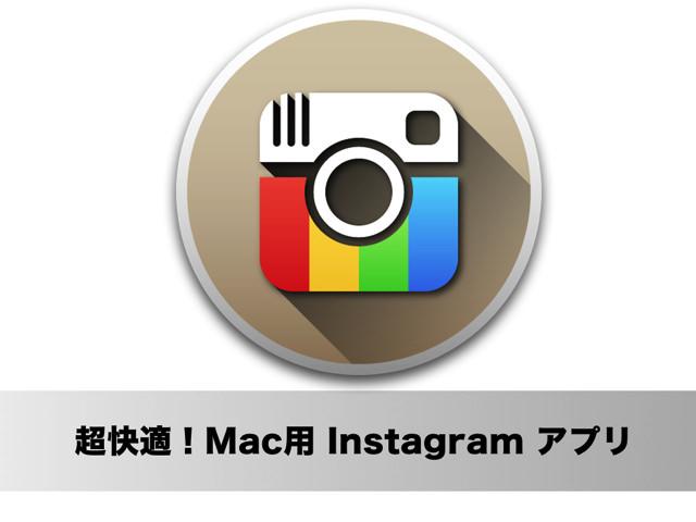 Mac で Instagram(インスタグラム)を楽しめるアプリ「InstaFeed」