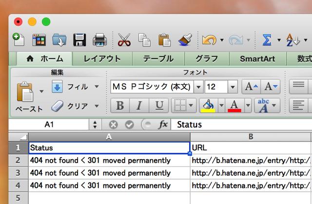 リンク切れの結果をCSVで書きだすこともできる