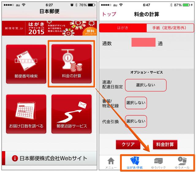 iPhoneアプリを起動し「料金の計算」を選択する