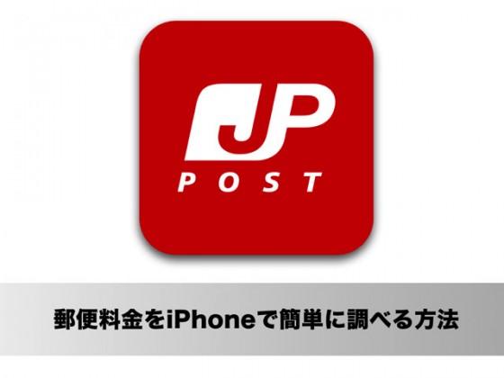郵便料金をすぐにiPhoneアプリで計算する方法