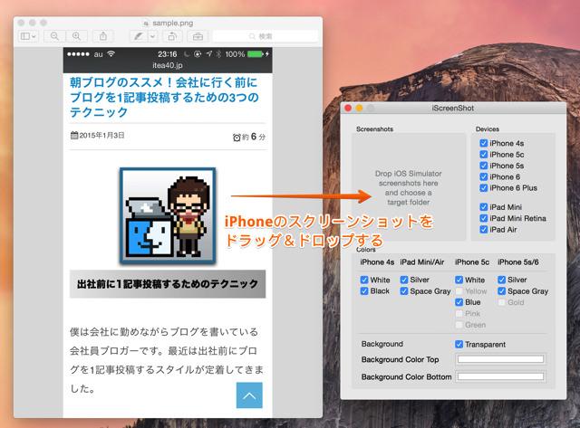 iPhoneの画像を「iScreenShot」に移動させる