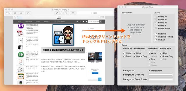 iPadのスクリーンショットを「iScreenShot」に移動させる