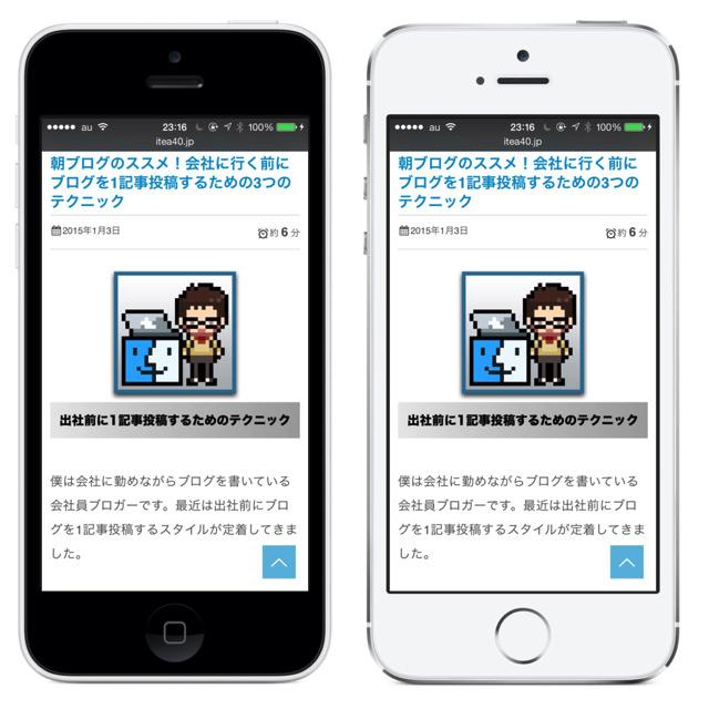 自動的にスクリーンショットとiPhone本体を合成した写真を作成できる