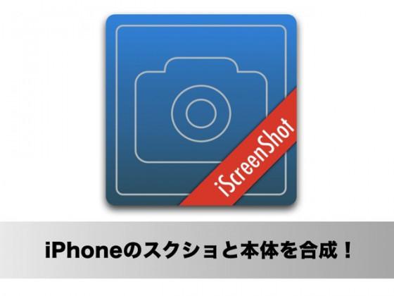 ブロガー向け!iPhoneのスクリーンショットと本体の画像を合成できるMacアプリ「iScreenShot」