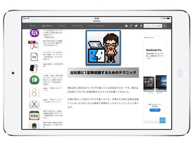 iPadのスクリーンショットと本体画像を合成できる