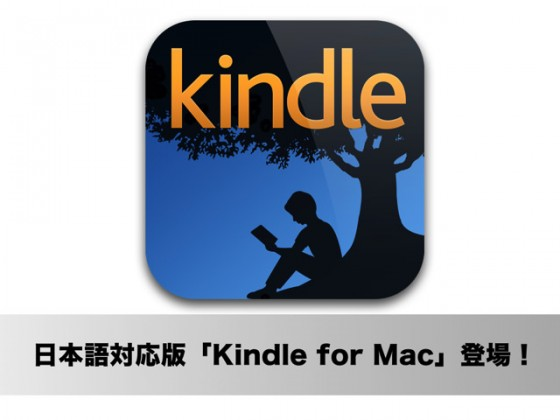 「Kindle for Mac」登場!ついに和書・コミック・雑誌・洋書をMacでも読める日がきた!