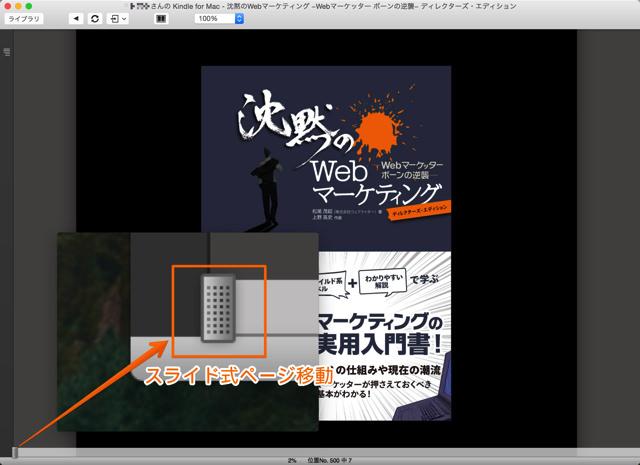「Kindle for Mac」のウィンドウ最下部にあるスライダーでもページ移動できる