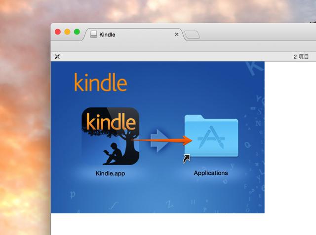 Kindleアイコンをアプリケーションフォルダに入れればインストール完了
