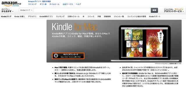 「Kindle for Mac」はAmazonからダウンロードする