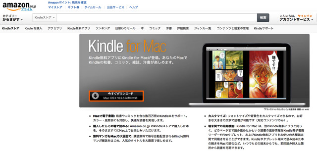 Amazon.co.jp: Kindle for Mac [ダウンロード]: ソフ …