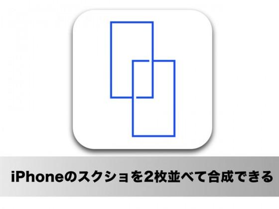 ブロガーにおすすめ!iPhoneのスクリーンショット写真を2枚並べて1枚に合成できるアプリ「LongScreen」