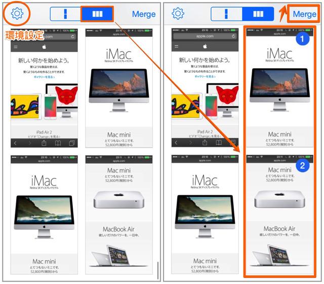 iPhoneのスクリーンショットを2枚用意して選択する