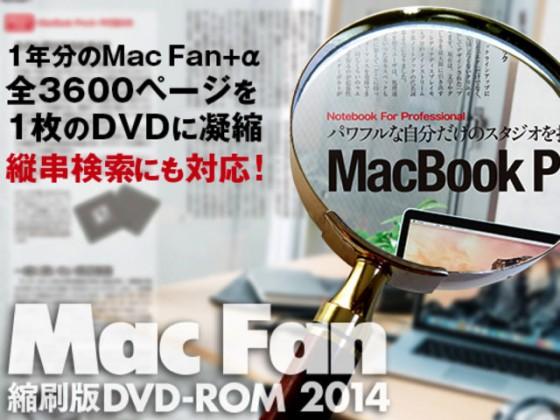 「Mac Fan 縮刷版 DVD-ROM 2014」発売決定!Macユーザーなら要チェック!