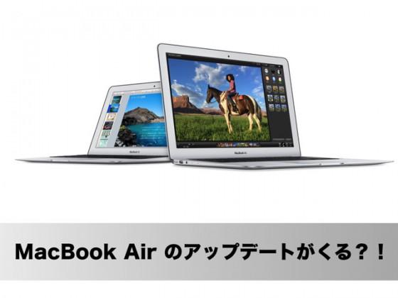 Apple、MacBook Airを2015年2月24日にマイナーアップデートか?!
