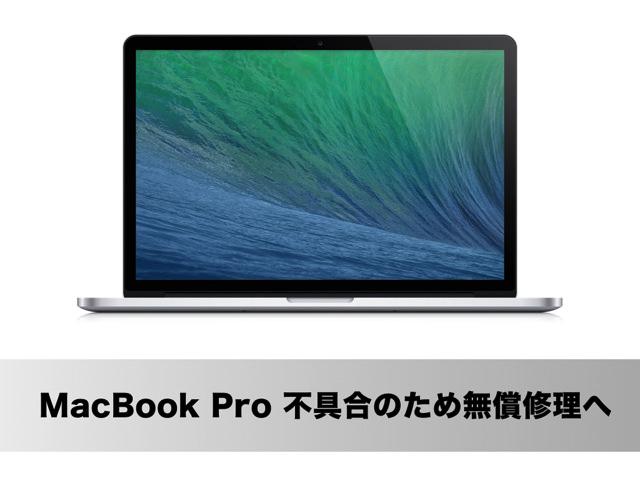 Apple、MacBook Pro(2011年モデル以降)のビデオ不具合のため無償修理プログラムを発表