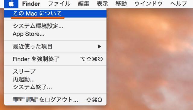 メニューバーのアップルマークから「このMacについて」を選択する