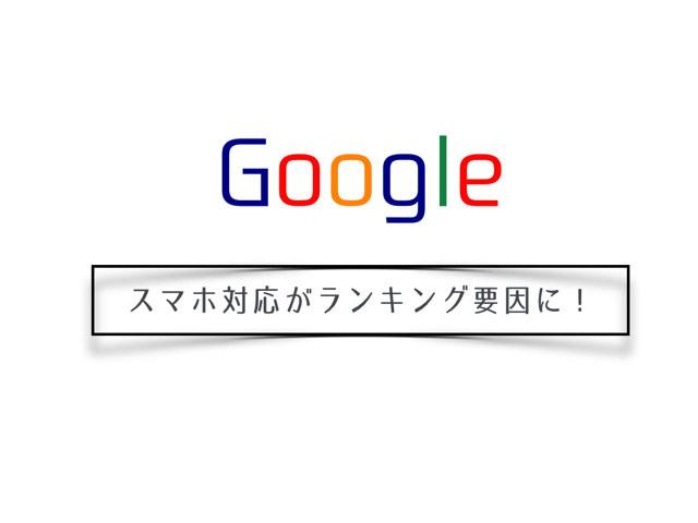 Google、ウェブサイトの「スマホ対応」が検索のランキング要因に影響すると明言