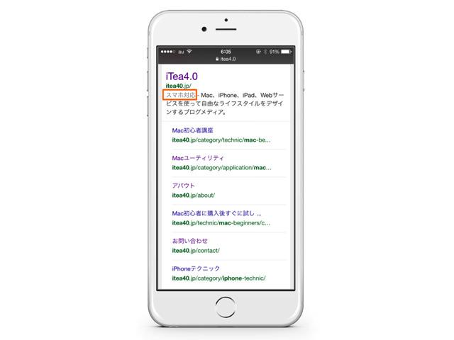 2014年12月よりスマートフォンでGoogle検索したときに「スマホ対応」と表示されている