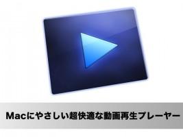 【保存版】Macで動画を楽しむためのおすすめ動画再生プレーヤーまとめ