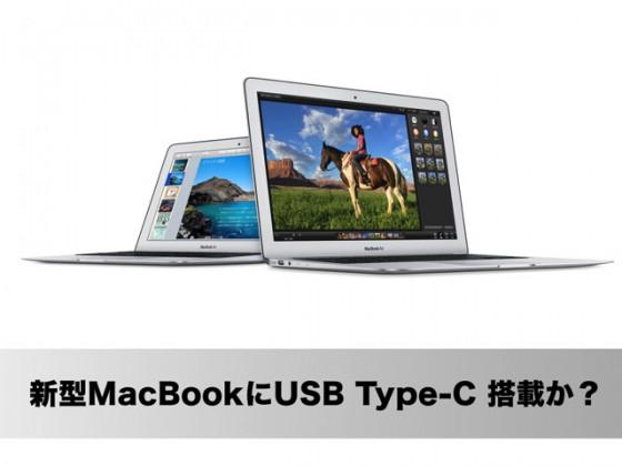 新型MacBookにリバーシブル装着が可能な「USB Type-C」コネクタが採用か?!