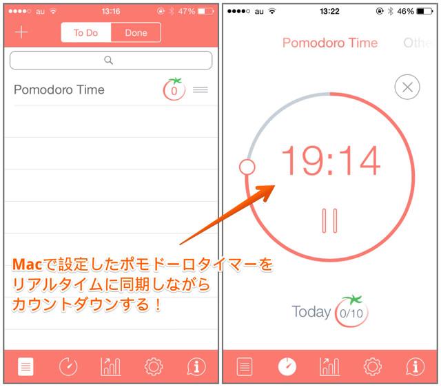 iPhone版「Pomodoro Time」でも自動的にリアルタイム同期しながらカウントダウンする