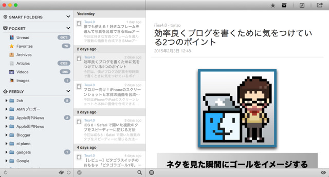 FeedlyやPocketを「ReadKit」内で同時に使うことができる