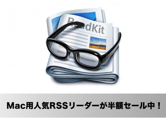 今すぐチェック!Mac用人気RSSリーダー「ReadKit」が期間限定で半額セール中。