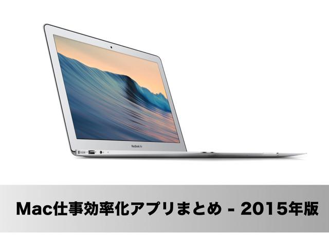 【2015年版】Macで仕事をするときに役立つおすすめアプリまとめ