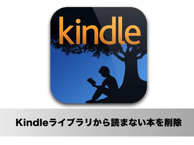 Kindleライブラリから電子書籍を削除する方法