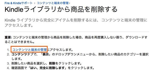 Amazonの「コンテンツと端末の管理」にアクセスする