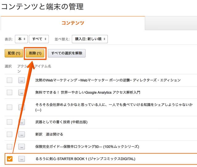 削除したKindleの電子書籍を選択し「削除」ボタンをクリックする