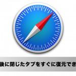 MacのSafariで最後に閉じたタブをショートカットで復元できる機能拡張「ReTab」